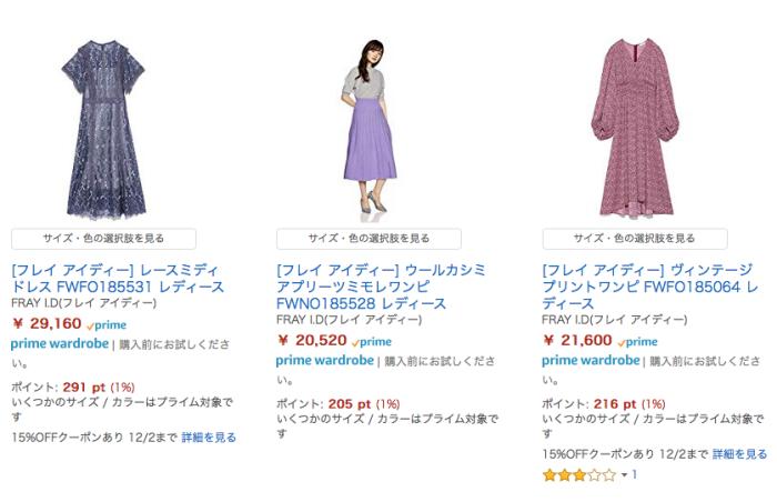 洋服のイメージ